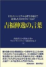 表紙: 吉福伸逸の言葉 トランスパーソナル心理学を超えて追及した真のセラピーとは?   向後 善之