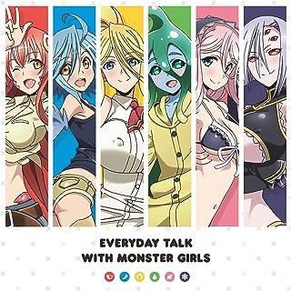 ラジオCD「モンスター娘たちのいる日常会話」