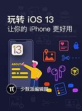 玩转 iOS 13:让你的 iPhone 更好用(快速上手 iOS 13 新功能,这里的每一个细节都不容错过!)