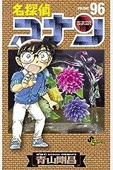 名探偵コナン(96) (少年サンデーコミックス) Kindle版