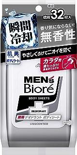 メンズビオレ 薬用デオドラントボディシート 香り気にならない 無香性 32枚入
