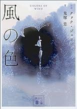 表紙: 風の色 (講談社文庫) | 鬼塚忠