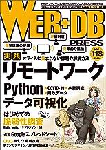 表紙: WEB+DB PRESS Vol.118 | WEB+DB PRESS編集部