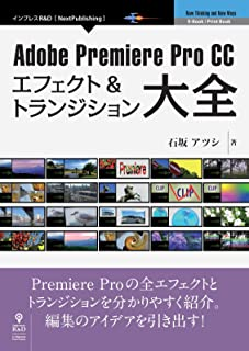 Adobe Premiere Pro CC エフェクト&トランジション大全 (NextPublishing)