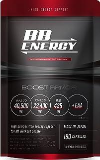 BB.ENERGY シトルリン アルギニン 亜鉛 +EAA 圧倒的成分量 71797mg 厳選17成分 30日分 180カプセル 栄養機能食品 日本製(ビービーエナジー ブーストアーマー)