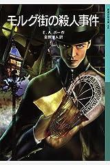 モルグ街の殺人事件 (岩波少年文庫) Kindle版