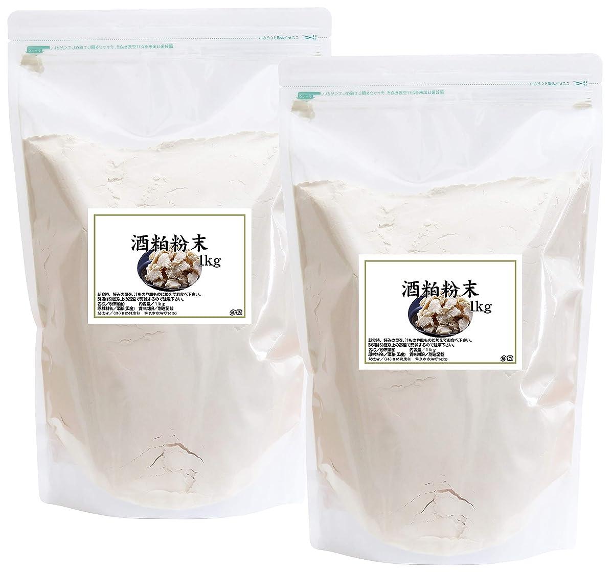 計算可能魅力的かける自然健康社 酒粕粉末 1kg×2個 チャック付き袋入り
