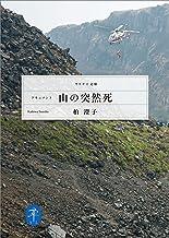 表紙: ヤマケイ文庫 ドキュメント 山の突然死 | 柏 澄子