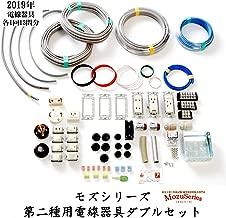 モズシリーズ 第二種電気工事士技能試験セット 電線と器具のダブルセット 電線1回分と配線器具1式