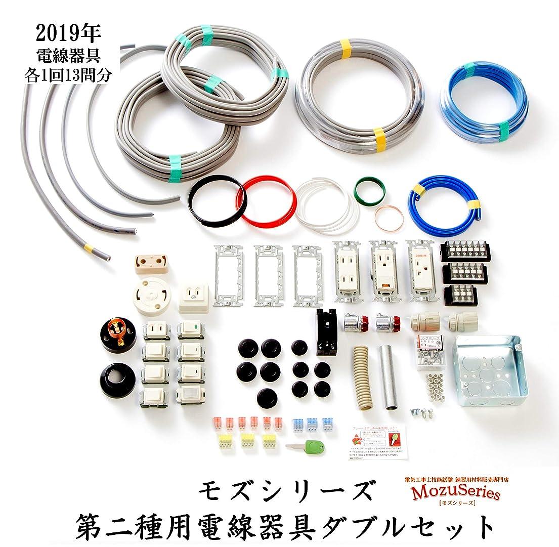 根絶する行くベリモズシリーズ 第二種電気工事士技能試験セット 電線と器具のダブルセット 電線1回分と配線器具1式