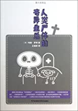 Stiff:The Curious Lives of Human Cadavers (Chinese Edition)