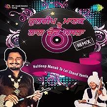 Kuldeep Manak Te Lal Chand Yamla (Remix)