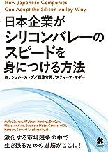 表紙: 日本企業がシリコンバレーのスピードを身につける方法   到津 守男