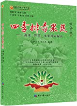 A Secret of Expelling of Toxin by Eating Suitable Fruits and Vegetables (Chinese Edition)