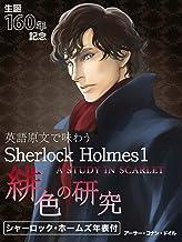 表紙: 英語原文で味わうSherlock Holmes1 緋色の研究/A STUDY IN SCARLET.   アーサー・コナン・ドイル