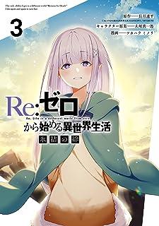 Re:ゼロから始める異世界生活 氷結の絆 3巻 (デジタル版ガンガンコミックスUP!)