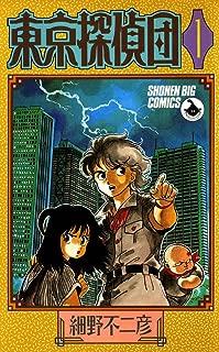 東京探偵団(1) (少年ビッグコミックス)