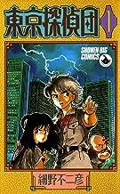 表紙: 東京探偵団(1) (少年ビッグコミックス) | 細野不二彦