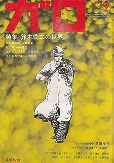 月刊漫画ガロ 1992年9月号 (通巻332号) 特集:鈴木翁二の世界