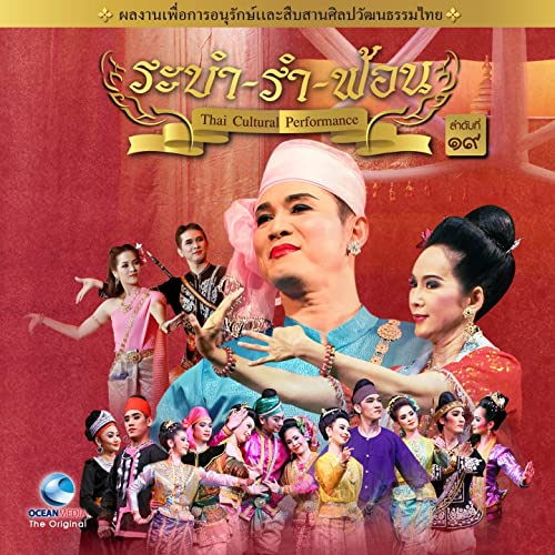 Thai Traditional Dance Music, Vol.19 (ระบำ รำ ฟ้อน) by Ocean Media ...