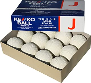 ナガセケンコー ケンコーボール公認球 J号(小学生用) 軟式野球公認球 1ダース J...