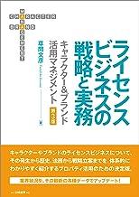 表紙: ライセンスビジネスの戦略と実務[第3版] | 草間文彦