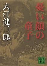 表紙: 憂い顔の童子 (講談社文庫) | 大江健三郎