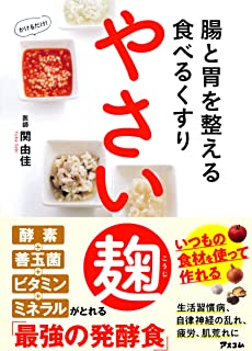 腸と胃を整える食べるくすり やさい麹