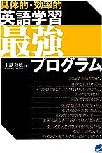 表紙: 〈具体的・効率的〉英語学習最強プログラム   土屋雅稔
