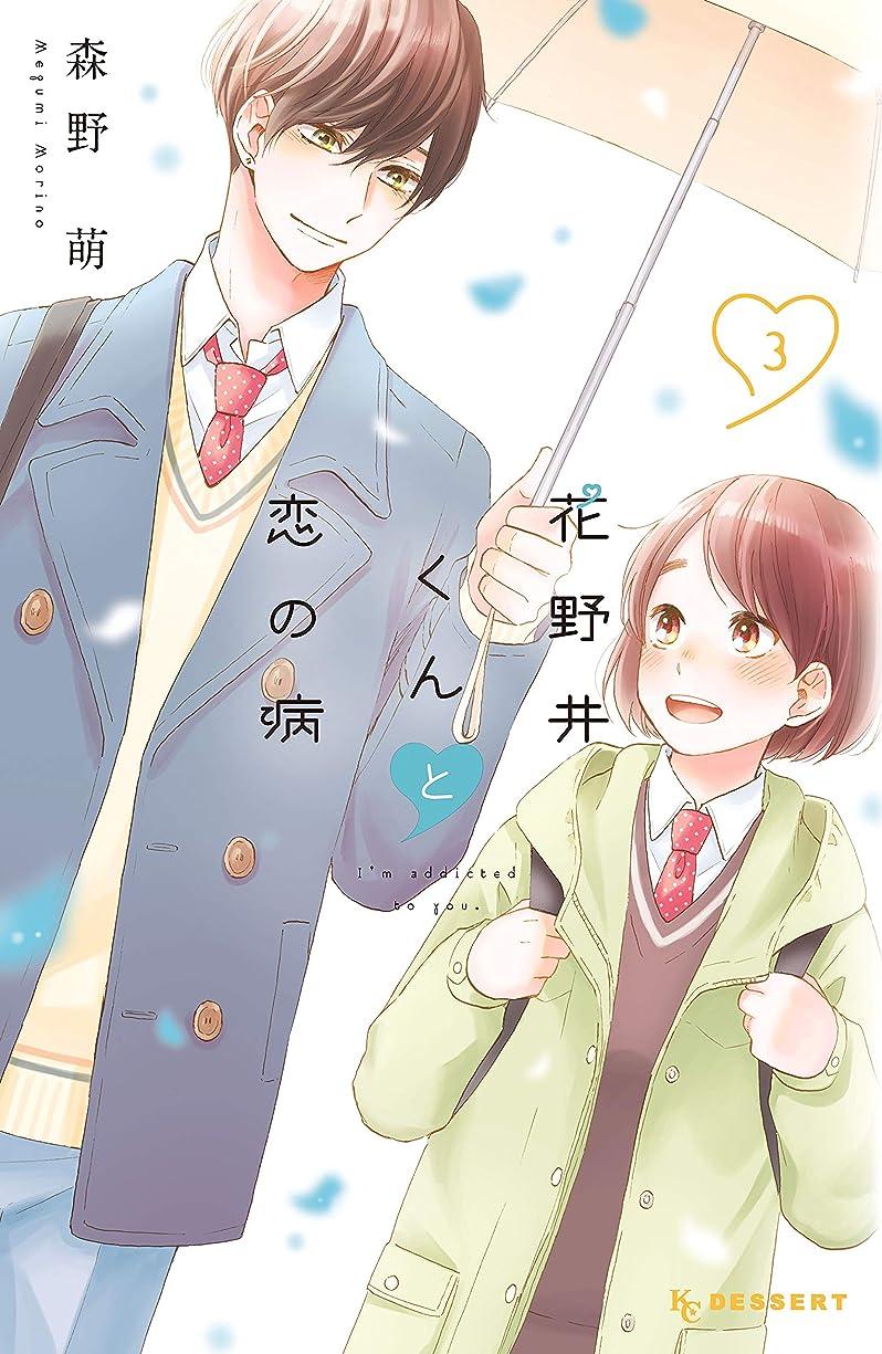 戻る矛盾する重大花野井くんと恋の病(3) (デザートコミックス)