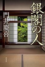 表紙: 銀閣の人 (角川書店単行本) | 門井 慶喜
