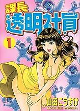 課長透明社員 1 (ヤングコミックコミックス)