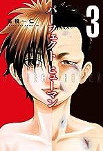 表紙: パーフェクト ヒューマン 3巻 (トレイルコミックス) | 高橋一仁