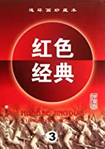 Red Classics-comic strips-three (Chinese Edition)