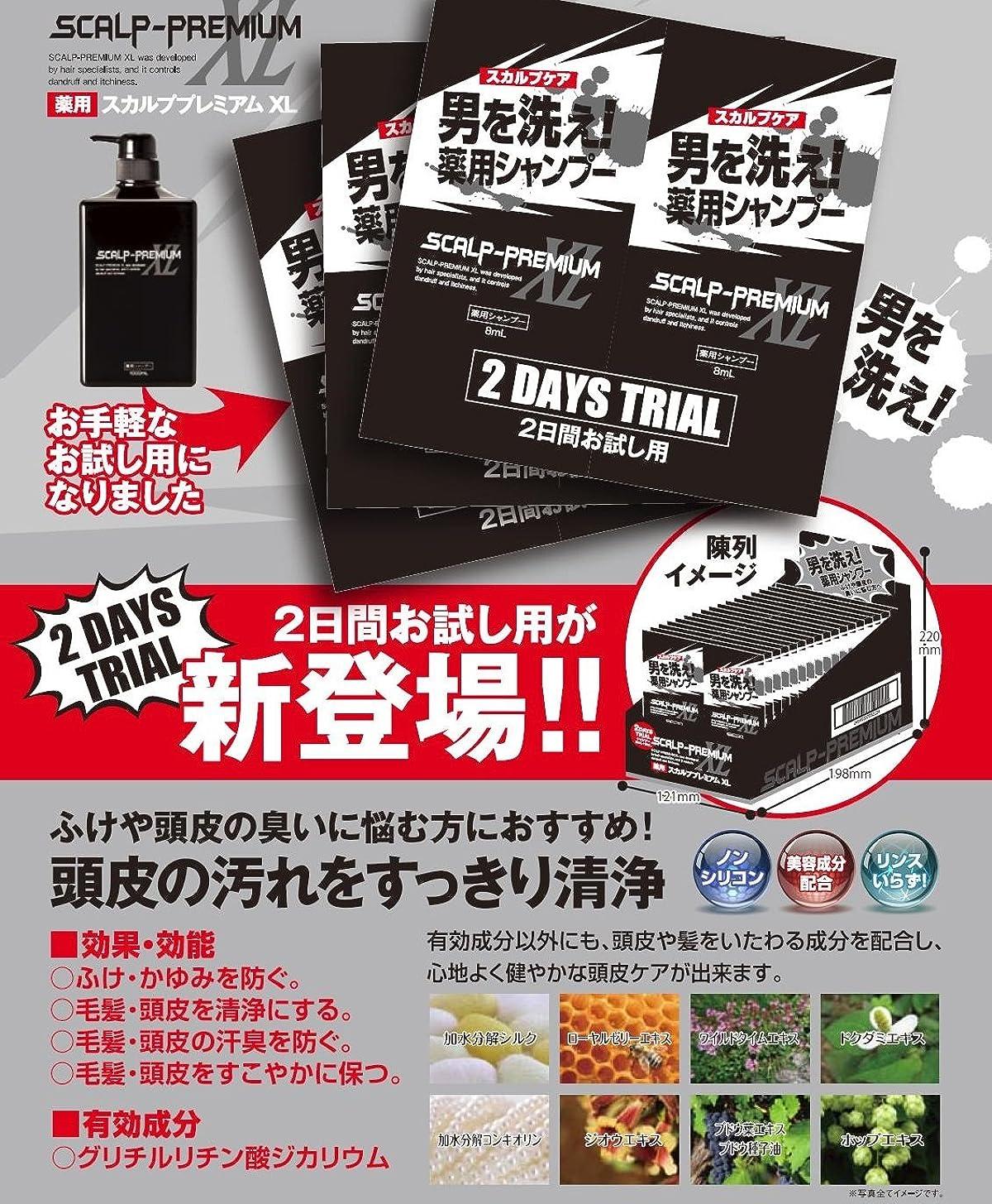自己革命(ノンシリコン) スカルププレミアムXL 薬用シャンプー トライアルセット(50包)パック 100回分 旅行や普段使いに最適