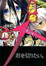 断裁分離のクライムエッジ 1 (MFコミックス アライブシリーズ)