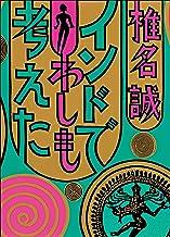 表紙: インドでわしも考えた   椎名誠