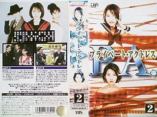 P.A.~プライベート・アクトレス~ VOL.2 [VHS]