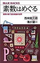 表紙: 素数はめぐる 循環小数で語る数論の世界 (ブルーバックス) | 西来路文朗