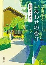 表紙: 純喫茶トルンカ しあわせの香り (徳間文庫)   八木沢里志