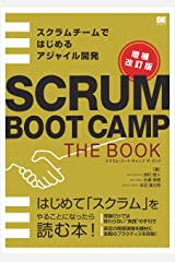 SCRUM BOOT CAMP THE BOOK【増補改訂版】 スクラムチームではじめるアジャイル開発 Kindle版
