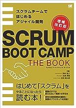 表紙: SCRUM BOOT CAMP THE BOOK【増補改訂版】 スクラムチームではじめるアジャイル開発 | 西村 直人