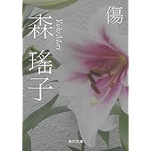 傷 (角川文庫)