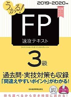 うかる! FP3級 速攻テキスト 2019-2020年版 (日本経済新聞出版)