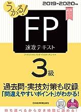 表紙: うかる! FP3級 速攻テキスト 2019-2020年版 (日本経済新聞出版)   フィナンシャルバンクインスティチュート