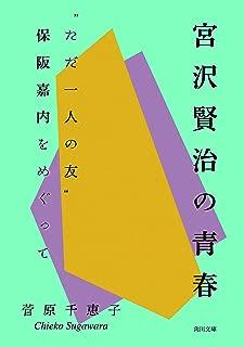 """宮沢賢治の青春 """"ただ一人の友""""保阪嘉内をめぐって (角川文庫)"""