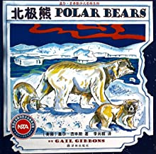 Gail Gibbons Children's Encyclopedia Series: Polar Bears(Chinese Edition)