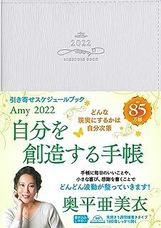 Amy2022引き寄せスケジュールブック 自分を創造する手帳