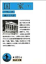 表紙: 国家 下 (岩波文庫)   藤沢 令夫