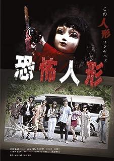 恐怖人形(通常盤) [DVD]